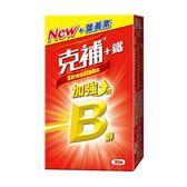 【克補】B群+鐵 30錠