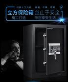 保險箱立方密碼家用電子辦公全鋼床頭TW【店慶全館89折下殺】