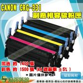 CANON CRG-331 四色一組 相容副廠碳粉匣 MF8280cw / MF628cw ETCC03-1
