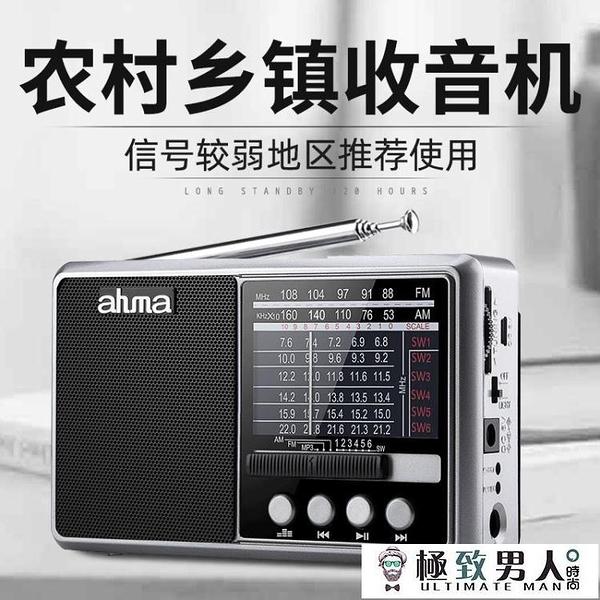 收音機 收音機老人老年新款便攜式全波段復古老式懷舊半導體充電式專業【極致男人】YJT