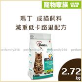 寵物家族-瑪丁 成貓飼料 減重低卡路里配方 2.72kg