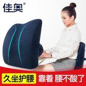 佳奧乳膠靠背墊孕婦靠墊腰墊辦公室座椅護腰靠枕椅子腰靠汽車腰枕tw潮