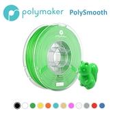 Polymaker PolySmooth 拋光用零層紋3D列印線材