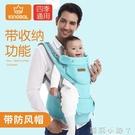 嬰兒背帶多功能透氣小孩寶寶腰凳雙肩坐抱嬰前橫抱式抱帶四季通用 NMS蘿莉小腳ㄚ