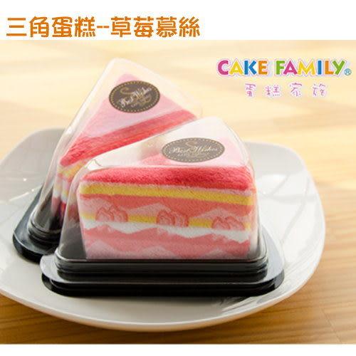 【台灣興隆毛巾專賣店 歐米亞香氛小舖】蛋糕毛巾-三角蛋糕-草莓慕斯 (原價120元)