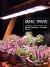 植物補光燈 科瑞LED植物補光燈全光譜多肉補光燈上色室內雨林缸盆【全館免運】