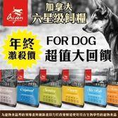 *KING WANG*【含運】Orijen渴望 幼犬/成犬/老犬1kg