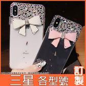 三星 A7 2018 A9 S9 Plus Note9 A8Start A6+ A8+ Note8 J4+優雅淑女鑽殼 手機殼 水鑽殼 訂製
