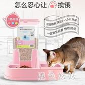 貓咪用品 自動喂食器貓碗雙碗自動飲水器貓食盆 狗狗用品寵物狗碗 js8865『黑色妹妹』