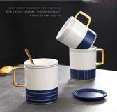 北歐杯子陶瓷簡約早餐牛奶馬克杯帶蓋勺辦公室水杯創意情侶咖啡杯『新佰數位屋』