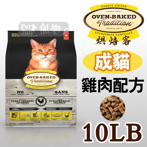 [寵樂子]《Oven-Baked烘焙客》成貓雞肉配方10磅 / 貓飼料