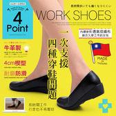 (限時↘結帳後1280元)(現貨)BONJOUR☆4POINT職場工作機能鞋(MIT真皮製)Work Shoes(2色)
