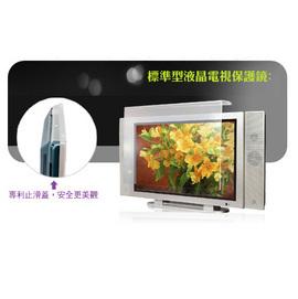 ★24期0利率↘★標準型液晶電視保護鏡-- 42 吋專用