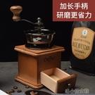 咖啡機 手搖磨豆機咖啡豆研磨機家用小型咖啡研磨一體手動復古手磨咖啡機 洛小仙女鞋YJT