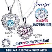 日本【CROSSFOR】正版 Dancing Stone懸浮閃動925純銀項鍊-幸福迴圈