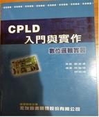 書CPLD 入門與實作 邏輯實習