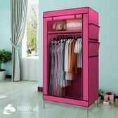簡易學生布衣柜宿舍布藝收納小衣櫥簡約 潮流小鋪