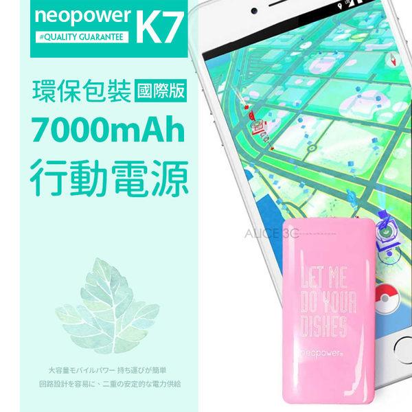 Kamera Neo Power K7 7000mAh 行動電源【E6-004】LED電量顯示 體積小 非S7 精靈寶可夢 必備