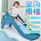 滑梯 溜滑梯 滑滑梯 兒童滑滑梯 家庭小滑梯 室內滑梯 加長溜滑梯 滑道加厚加寬【優惠兩天】