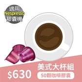 Nespresso 膠囊機相容 美式大杯 50顆咖啡膠囊 特惠組 (YES-5L)