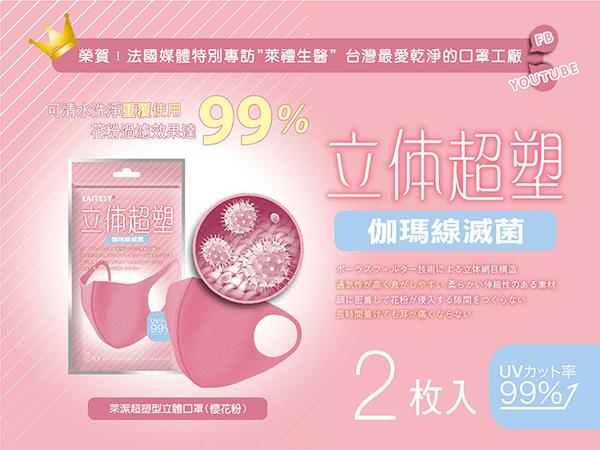 萊潔 立體超塑防護口罩(成人)-櫻花粉-2入袋裝
