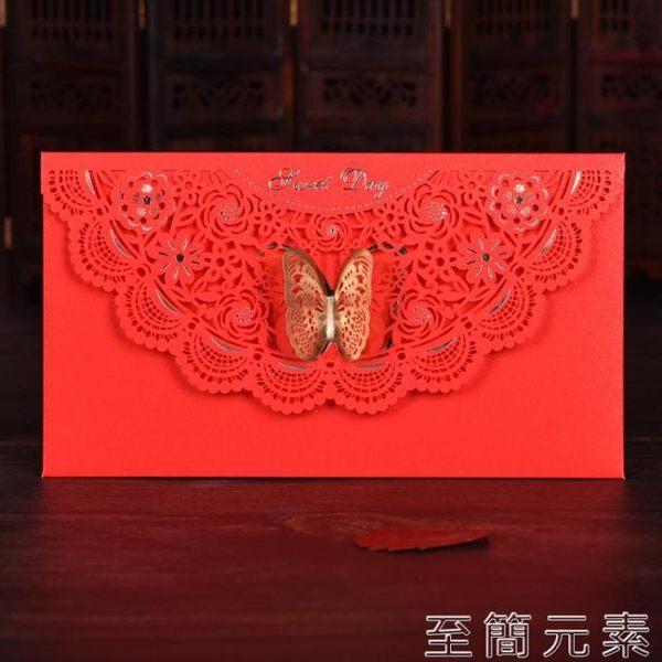 結婚紅包婚禮年利是封定制個性創意    至簡元素