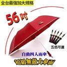 【樂邦】56吋 新款超級無敵大傘面 自動...