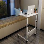 電腦桌臺式簡約移動床上書桌折疊懶人床邊桌