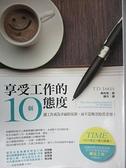 【書寶二手書T7/財經企管_GPG】享受工作的10個態度_傑克斯,  晴天