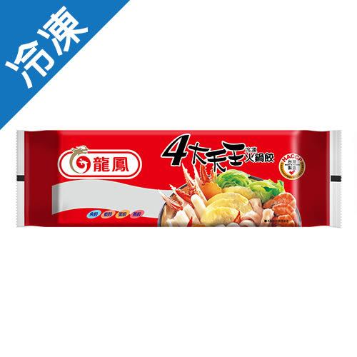 龍鳳中式四大天王【愛買冷凍】