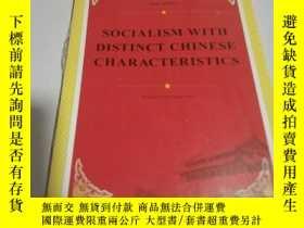 二手書博民逛書店Socialism罕見With Distinct Chinese