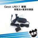 黑熊數位 Canon LPE17 單眼假電池電源供應器760D 800D 750D X8i X9