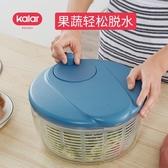 kalar家用蔬菜沙拉脫水器甩干機手動甩水瀝水籃洗菜盆洗菜神器