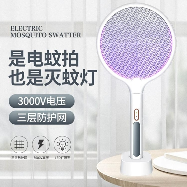 電蚊拍 新款電擊兩用電蚊拍USB充電式滅蚊器家用滅蚊燈二合一電蚊拍