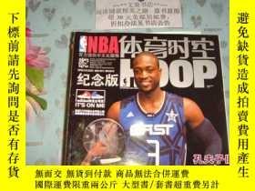 二手書博民逛書店體育時空-紀念版-HOOP-2010罕見NBA 全明星》文泉體育