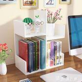小書架多層小型書架簡易書桌上宿舍學生用辦公室桌面置物架兒童收納 『獨家』流行館YJT