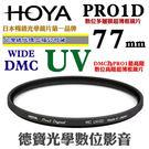 [無敵PK價] HOYA PRO1D UV 77mm WIDE DMC 德寶光學 .高階超薄框多層膜保護鏡 .公司貨