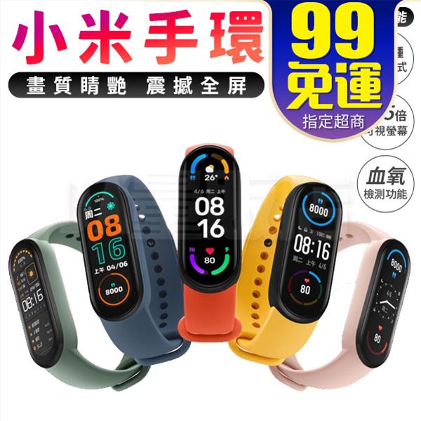 小米手環6 台灣保固一年 標準版 黑色 智慧手環 智慧手錶 防疫 血氧監測 繁體中文