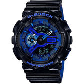 G-SHOCK 網眼概念動感元素雙顯腕錶-藍x黑(GA-110LPA-1A)