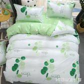 床包組 小清新四件套1.5被套枕套床單三件套時尚休閒學生宿舍單人LB20532【3C環球數位館】