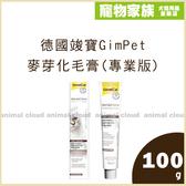 寵物家族-德國竣寶GimPet-麥芽化毛膏(專業版)100g