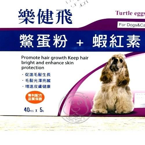 【培菓幸福寵物專營店】L.C.F 樂健飛-犬貓用皮膚保健品(鱉蛋粉+蝦紅素)40包