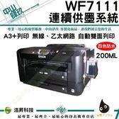 EPSON WF-7111【防水+200ml+A4彩噴紙】A3+WiFi/雲端+連續供墨系統 P2E35-3