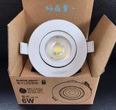 好商量~ 億光 LED 6W 星芒 崁燈 星芒 可調角度投射燈 開孔 7.5cm 36度