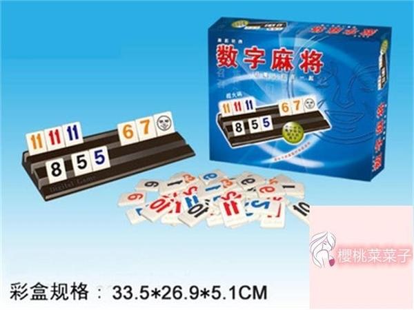 以色列麻將數字麻將牌標準版拉密聚會遊戲四人特大字碼版桌游【櫻桃菜菜子】