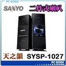 SANYO 三洋 天之韻 SYSP-10...