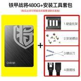 硬碟(裸碟)影馳 鎧甲戰將 512G固態硬碟SSD台式機筆記本480G固態硬碟igo