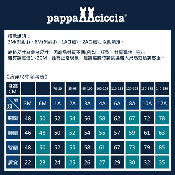 【愛的世界】剪絨包腳衣連褲/6個月~1歲-台灣製-  --秋冬連身