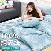 單人 100%純天絲 鋪棉兩用被床包三件組【探險精靈】涼感透氣 / 吸濕排汗 / 萊賽爾 / Tencel