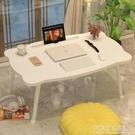 電腦床上小桌子懶人桌摺疊宿舍飄窗臥室坐地大學生床桌書桌用上鋪 ATF 夏季狂歡